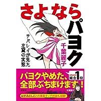 千葉麗子 (著) (104)新品:   ¥ 1,296 ポイント:36pt (3%)23点の新品/中古品を見る: ¥ 749より