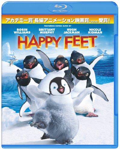 ハッピー フィート [Blu-ray]