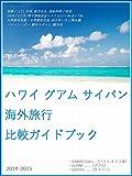 『 ハワイ グアム サイパン 海外旅行 比較ガイドブック 』- HAWAII:Oahu (ハワイ:オアフ島), GUAM (グアム), SAIPAN (サイパン) -