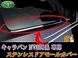 D.Iプランニング カー ステンレスドアモールカバー ステンレス製 【 キャラバン NV350 E26 】 2ピース