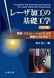 レーザ加工の基礎工学 改訂版: 理論・シミュレーションによる現象から応用まで