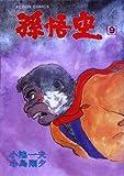 孫悟空 9 (アクションコミックス)