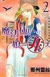 魔法使いの娘ニ非ズ(2) (ウィングス・コミックス)