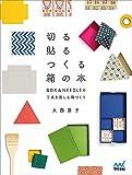 切る貼るつくる箱の本 〜BOX&NEEDLEの工夫を楽しむ箱づくり〜