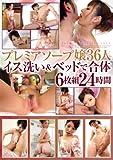アダルト エロ プレミアソープ嬢36人 イス洗い&ベッドで合体 6枚組24時間 プレミアム [DVD]