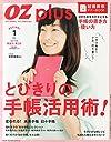 OZ plus (オズプラス) 2015年 01月号 [雑誌]
