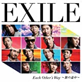EXILE「Each Other's Way ~旅の途中~」