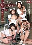 ハーレム監禁病棟24時 [DVD]