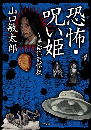 恐怖・呪い姫?実話狂気怪談 恐怖・呪いシリーズ (TO文庫)