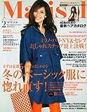 marisol (マリソル) 2014年 02月号 [雑誌]