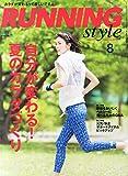 Running Style (ランニング・スタイル) 2015年 08月号