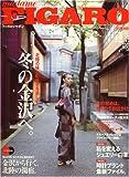 madame FIGARO japon (フィガロジャポン) 2007年 12/5号 [雑誌]