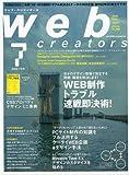 Web creators (ウェブクリエイターズ) 2009年 07月号 [雑誌]