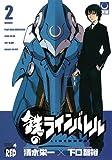 鉄のラインバレル 2 (チャンピオンREDコミックス)