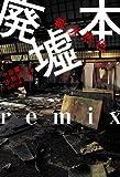 総天然色 廃墟本remix (ちくま文庫)