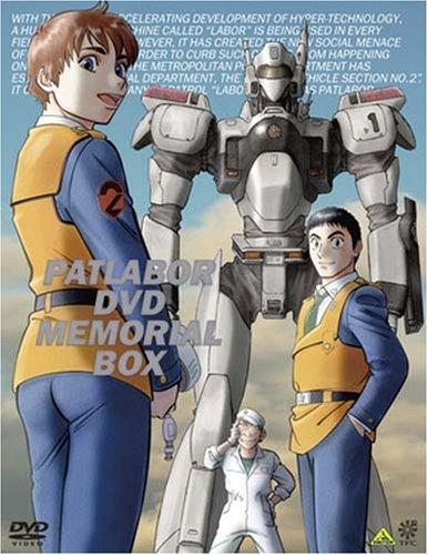 機動警察パトレイバー DVDメモリアルボックス (初回限定生産)