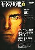 キネマ旬報 2013年2月上旬号 No.1629