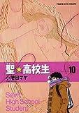 聖・高校生 10 (ヤングキングコミックス)