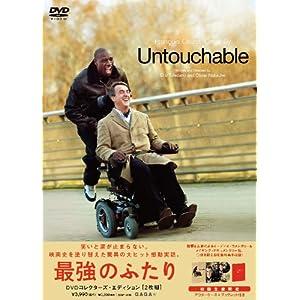 最強のふたりコレクターズ・エディション(2枚組)(初回限定仕様) [DVD]