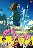 ガール・スパークス [DVD]