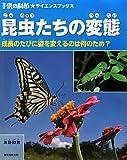 昆虫たちの変態―成長のたびに姿を変えるのは何のため? (子供の科学サイエンスブックス)