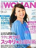 日経 WOMAN (ウーマン) 2013年 09月号 [雑誌]