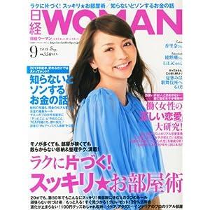 『日経ウーマン』