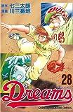 Dreams(28) (少年マガジンコミックス)