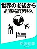 世界の老後から 海外移住から安楽死まで、自分自身で描く死のデザイン 朝日新聞デジタルSELECT