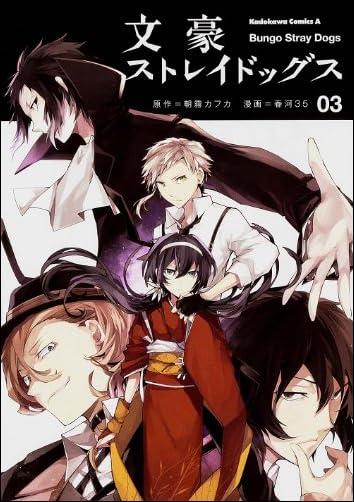 文豪ストレイドッグス (3) (カドカワコミックス・エース)