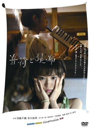 音符と昆布 [DVD]