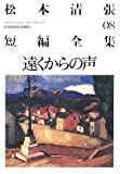 遠くからの声―松本清張短編全集〈08〉(光文社文庫)