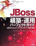 JBoss Enterprise Application Platform6 構築・運用パーフェクトガイド