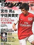 サッカーダイジェスト 2011年 9/6号 [雑誌]