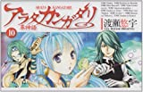 アラタカンガタリ〜革神語〜 10 (少年サンデーコミックス)