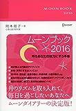 MOON BOOK 2016