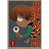 墓場鬼太郎 第一集 [DVD]