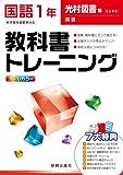 教科書トレーニング 国語 光村図書版 国語 1年