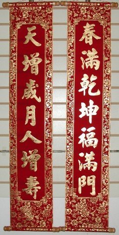 "Chinese New Year Good Fortune Couplet Poem Scroll (1 pair) - Velvet with gold embossing size: 8.5"" x 43"""