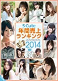 S-Cute 年間売上ランキング2014 TOP30 S-Cute [DVD]