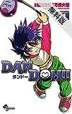 DAN DOH!!〔新装版〕(1)【期間限定 無料お試し版】 (少年サンデーコミックス)