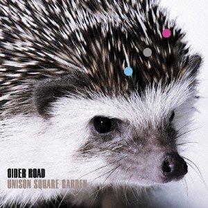 CIDER ROAD(サイダーロード)【通常盤】