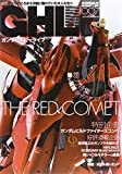 ガンダムホビーライフ 007 (電撃ムックシリーズ)