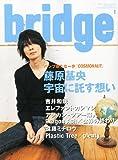 bridge (ブリッジ) 2011年 01月号 [雑誌]