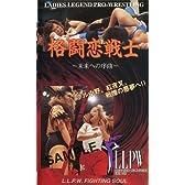 格闘恋戦士~未来への序曲~ [VHS]