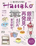 Hanako (ハナコ) 2015年 10月8日号 No.1096 [雑誌]