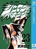 シャーマンキング 23 (ジャンプコミックスDIGITAL)