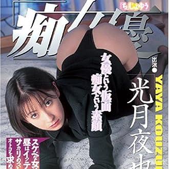 痴」女優14 光月夜也 [DVD]