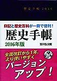 歴史手帳2016年版