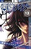 電撃デイジー 13 (フラワーコミックス)